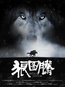《狼图腾》场面真实
