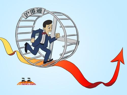 """沪港通是一列""""幽灵列车""""吗[图]"""