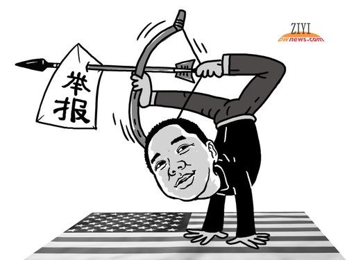 """郭文贵咬出""""最高领导""""?"""