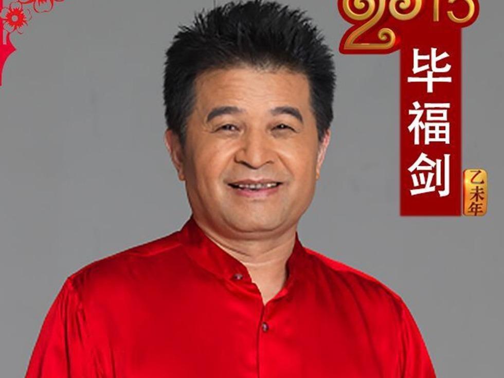 转帖:毕福剑欠全国人民一个道歉 - amen1523 - 雨山诗画