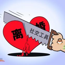 在中国离婚太容易<br>惊呆旅美作家