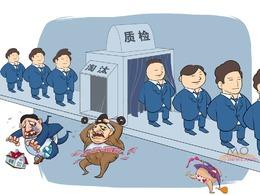 中共反贪机构转隶 监察委拥三大职权