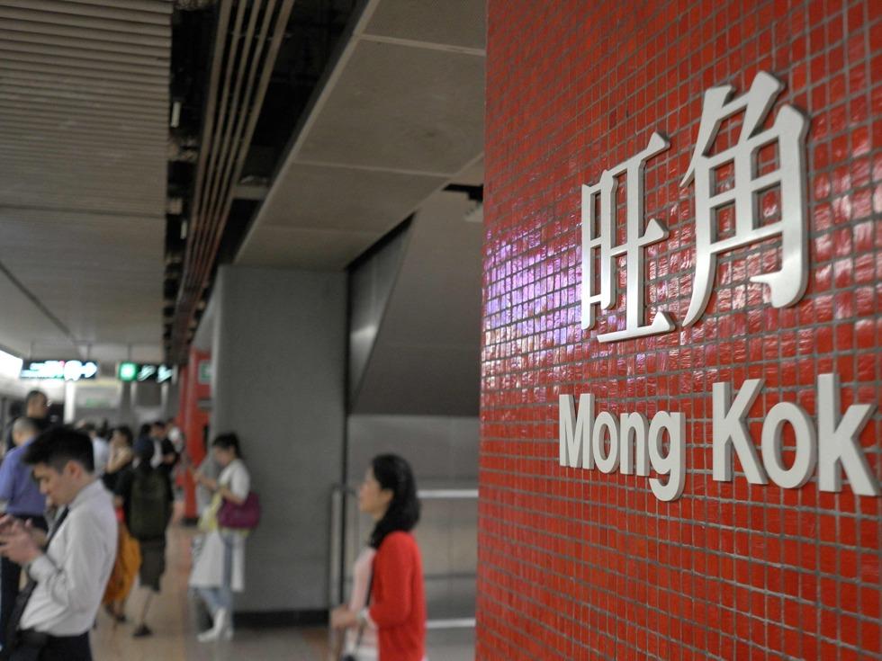 香港地铁(港铁)自1979年开通以来,是一个既快捷又安全可靠的集体运输网络,覆盖香港心脏地带,连接中国大陆。(图源:VCG)