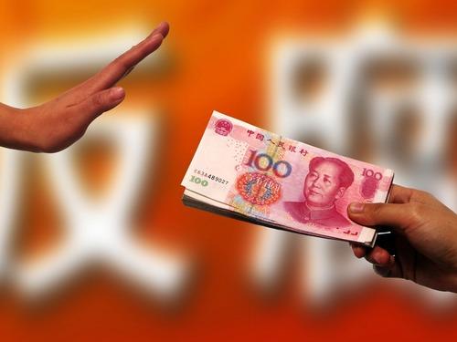 2017年过半  中国处分38名省部级高官