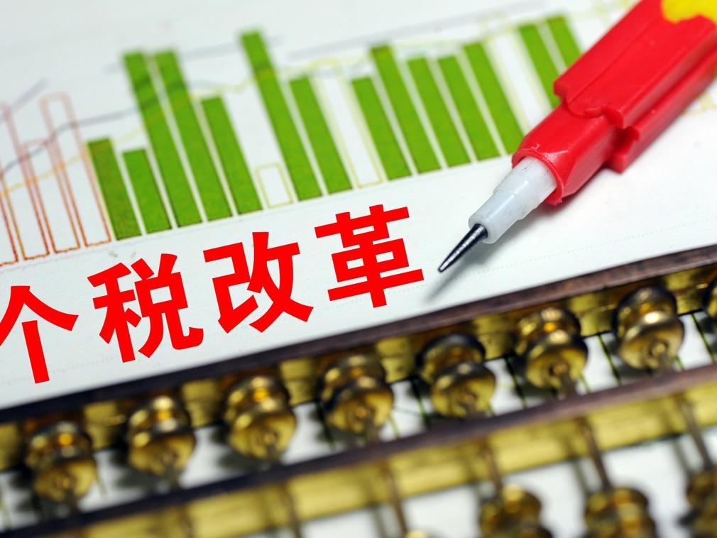 「中國 稅改」的圖片搜尋結果